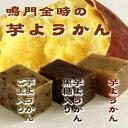栗尾商店 鳴門金時芋ようかん 食べ切りスティックタイプ(3種の味から選べます)