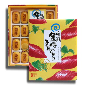 鳴門金時まんじゅう20入り【徳島のお土産菓子】