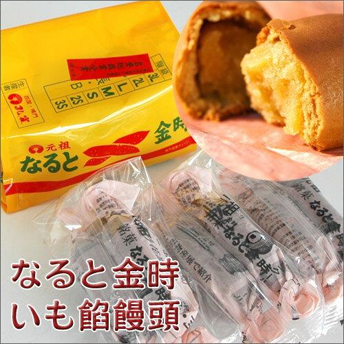 元祖銘菓なると金時饅6個袋入(徳島のお土産菓子)【菓匠孔雀】