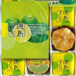 すだちパイ饅頭20入り(徳島のお土産菓子)