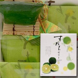 すだちゼリー6個入(密封パック入り)【四国徳島のお土産菓子】