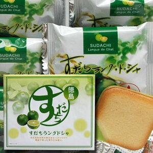 すだちラング・ド・シャー 15枚入【徳島限定のお土産菓子】