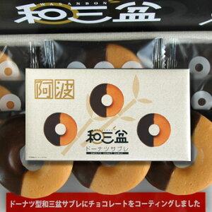 【夏季販売休止】阿波和三盆ドーナツサブレ12個入り【徳島のお土産菓子】