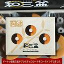 阿波和三盆ドーナツサブレ21個入り【徳島のお土産菓子】