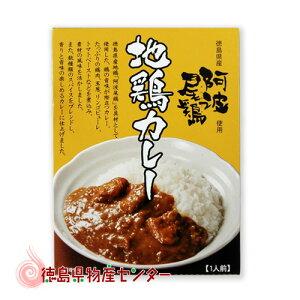 徳島県産阿波尾鶏の地鶏カレー 1人前【ご当地レトルトチキンカレー】
