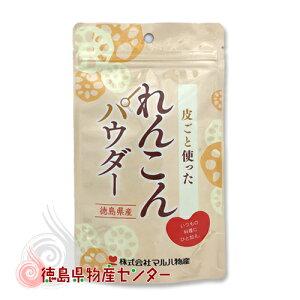 国産 れんこんパウダー100g レンコンの皮ごと使った粉末 マルハ物産 徳島県産