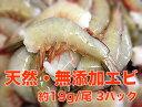 天然・無添加・無頭ホワイトエビ 約20g/尾 10〜12尾パック×3パック 小分け冷凍品