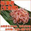 桜海老(生食用)(400g)