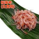 桜海老(生食用)(500g)