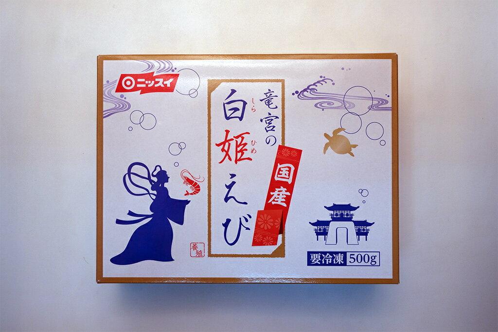 白姫えび 30/35 500g化粧箱入り(約30g/尾 15〜17尾入り)