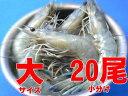 天使の海老 大サイズ20尾小分け(規格:20/30)