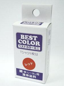 BESTCOLOR染料 ベストカラーミニ 綿 麻 レーヨン用 B5 レッド 煮沸染め