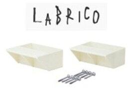 LABRICO ラブリコ 2×4棚受 シングル DXO-2 オフホワイト