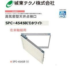 城東テクノ 高気密型天井点検口 SPC-4545B(1) ホワイト