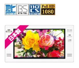 ツインバード工業 VB-BS167W ホワイト [16V型浴室テレビ(地上・BS・110度CS対応)]