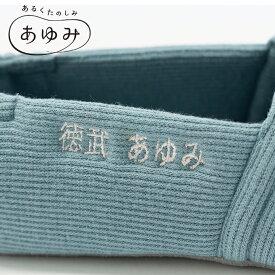 あゆみシューズ 公式 ネーム刺繍【名入れ 可能】名前入れ 名入れ プレゼント ギフト プレゼント ギフト 誕生日