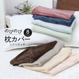 枕カバー ピローケース のびのび枕カバー ソフトタッチ 32x52cm 【43cm×63cmの枕対応】D's collection