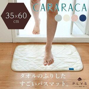 【あす楽】タオルのふりしたすごいバスマット PLYS(プリス)CARARACA(カララカ) 35×60cm(バスマット タオル地 タオル 乾度良好 吸水 速乾 シンプル おしゃれ 無地 洗える 抗菌 防臭 乾燥機 足