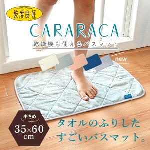 【新色グレー入荷】【あす楽】タオルのふりしたすごいバスマット PLYS(プリス)CARARACA(カララカ) 35×60cm(バスマット タオル地 タオル 乾度良好 吸水 速乾 シンプル おしゃれ 無地 洗える