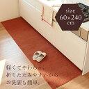 PLYS base(プリスベイス)キッチンマット 約60cm×240cm(PLYS プリス キッチンマット 240 大判 無地 ループ 滑り止め …