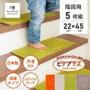 【週間ランキング1位】ふかふか&ズレない!階段マット ピタプラス 約22×45cm 5枚組(階段マット 階段 マット 滑り止…