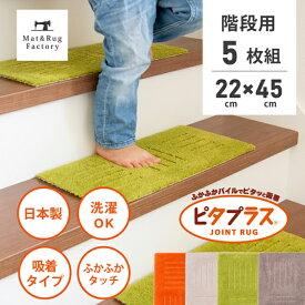 ふかふか&ズレない!階段マット ピタプラス 約22×45cm 5枚組(階段マット 階段 マット 滑り止め 滑り止めマット おしゃれ 犬 猫 ペット ズレない 吸着 洗える 日本製 ふかふか 足音 オカ)