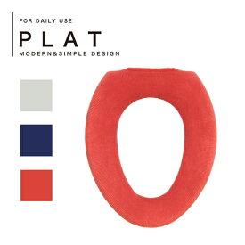 PLAT(プラット) O型便座カバー(便座カバー O型 普通型 シンプル おしゃれ かっこいい セット オレンジ グレー ブルー 青 一人暮らし モダン ブランド)