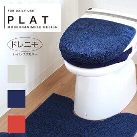 PLAT(プラット) どのタイプにも装着可能!ドレニモタイプフタカバー(フタカバー 洗浄暖房型 普通型 兼用 ウォシュレット シンプル おしゃれ かっこいい セット オレンジ グレー ブルー 青 一人暮らし モダン ブランド)