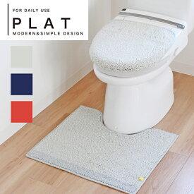 PLAT(プラット) トイレマット レギュラーサイズ 約55×60cm(トイレマット シンプル おしゃれ かっこいい セット オレンジ グレー ブルー 青 一人暮らし モダン ブランド)