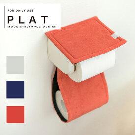PLAT(プラット) トイレットペーパーホルダーカバー(トイレットペーパーホルダーカバー シンプル おしゃれ かっこいい トイレタリー セット オレンジ グレー ブルー 青 一人暮らし モダン)
