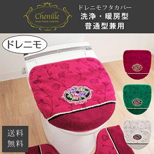シェニールロゼ ドレニモフタカバー(トイレ フタカバー フタ カバー 大型 貼る 吸着タイプ おしゃれ かわいい ふたカバー セット トイレ おしゃれ ゴージャス 高級 上品 豪華 上質 花柄 か