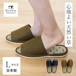 日本製畳スリッパ Lサイズ(スリッパ 夏用 かわいい かわいい 室内 来客用 畳 たたみ ルームシューズ すりっぱ 室内履き 涼しい 井草 い草 ゴザ 蒸れない 女性 男性 メンズ 大きい 大きいサイ