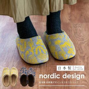 【あす楽】日本製 北欧デザイン モコモコスリッパ(スリッパ 冬 かわいい おしゃれ 暖かい 北欧 北欧風 シンプル 冬用 室内 ルームシューズ 来客用 あたたかい 室内履き ヒール ファー もこ