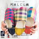 阿波しじら織 バブーシュタイプスリッパ(約24cmまで)(スリッパ バブーシュ 洗える 洗濯 おしゃれ かわいい 伝統色 日本製 来客用 室内 チェック 藍色 シック)