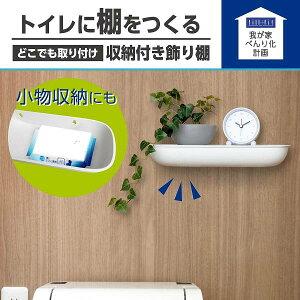 【fill+fit我が家べんり化計画】どこでも取り付けできる!収納付き飾り棚 (トイレ 収納 薄型 スリム おしゃれ 壁 壁掛け 白 ホワイト 生理用品 掃除 シート ケース トイレクリーナー 浮かせる