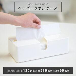 袋のまま使える!取り出しやすいペーパータオルケース(ペーパータオルホルダー ティッシュペーパー ティッシュケース ピック トイレ リビング キッチン 来客用 洗面 車 シンプル おしゃれ