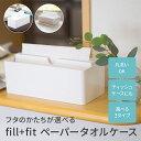 【あす楽】【選べる3タイプ】fill+fit ペーパータオルケース(ペーパータオルホルダー ペーパータオルケース ティッシ…