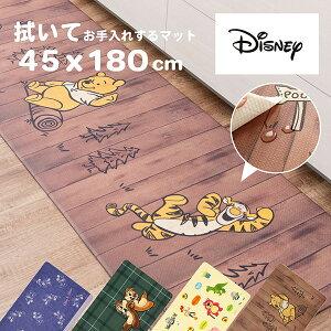 拭いてお手入れするキッチンマット 45×180cm(キッチンマット キッチン マット 拭ける おしゃれ かわいい 180cm 180 ミッキー ミッキーマウス ミニー ミニーマウス チップとデール トイストーリ