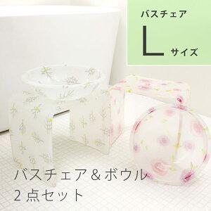 【送料無料】透明感が美しい、アクリル製ウォッシュボウル&バスチェア Lサイズ 2点セット(バスチェア アクリル セット 送料無料 風呂椅子 洗面ボウル 風呂桶 洗面器 あす楽 白 薔薇 バラ