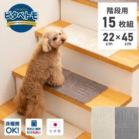 【日本製】ふかふか&ズレない!階段マット ピタペトモ 約22×45cm 15枚組(階段マット 15枚 おしゃれ 防音 階段 滑り止め 滑り止めマット マット 犬 猫 ペット ズレない 吸着 洗える 日本製 ふかふか 階段マット15枚 足音 セット オカ)