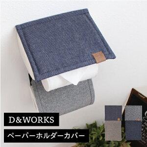 D&WORKS トイレットペーパーホルダーカバー(ホルダーカバー トイレットペーパー トイレットペーパーホルダーカバー メンズ おしゃれ シンプル モノトーン グレー ブルー デニム ブラック 塩