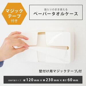 【あす楽】【壁付けに便利なマジックテープ付き】取り出しやすさを考えたペーパータオルケース(ペーパータオルホルダー ペーパータオルケース ペーパータオル 壁掛け 置き型 トイレ ティ