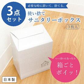 【お得な3点セット】使い捨てサニタリーボックス(3枚入り)(サニタリー ポット 収納 汚物入れ ボックス 使い捨て 清潔 衛生的 コーナーポット 紙 北欧風)