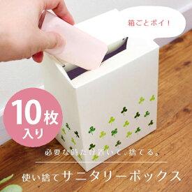 【お得な10枚入り!】使い捨てサニタリーボックス5枚入×2点(サニタリー ポット 収納 汚物入れ ボックス 使い捨て 清潔 衛生的 コーナーポット 紙)