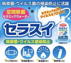 在庫あり ウイルス対策 除菌 空間除菌 抗菌 除菌剤 加湿器 スプレー 日本製 セラミックス水 天然成分100% 安全安心 ウイルス感染防止 数量限定