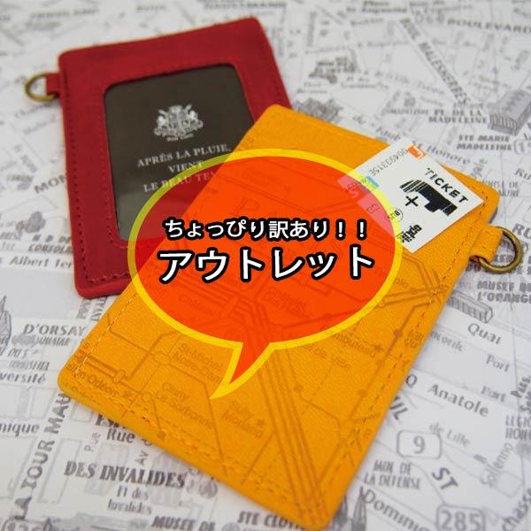 在庫限りのため【アウトレット価格】【東京アンティーク】 パスケース 定期入れ/メトロ かわいい カードケース 人気 【メール便可】
