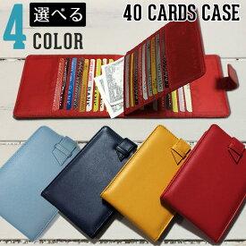 40枚入る カードケース ベルト付 シンプル 大容量 レディース メンズ カード入れ コンパクト 薄型 ポイントカード 薄い たくさん クレジットカード 人気 【メール便OK】