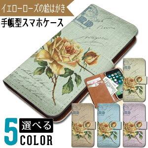 【メール便可能】【東京アンティーク】アンティークデザインiphone6,iphone7,アイフォン用手帳型ケース