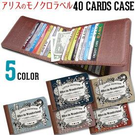 【アリスのモノクロラベル】 40枚入る カードケース 大容量 レディース カード入れ コンパクト 薄型 ポイントカード アンティーク 薄い たくさん クレジットカード 人気【メール便OK】