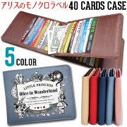 【東京アンティーク】アンティークデザイン40枚入るカードケース